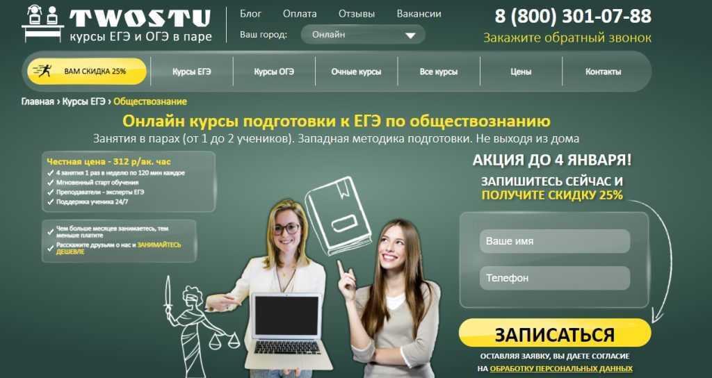 Подготовительные курсы к ЕГЭ по обществознанию