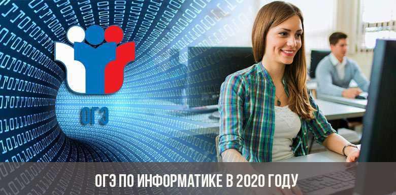 ogeh po informatike v 2020 godu top