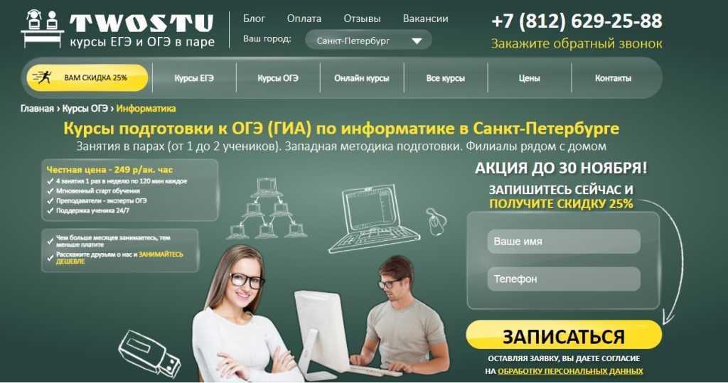 Курсы подготовки к ОГЭ (ГИА) по информатике в Санкт-Петербурге