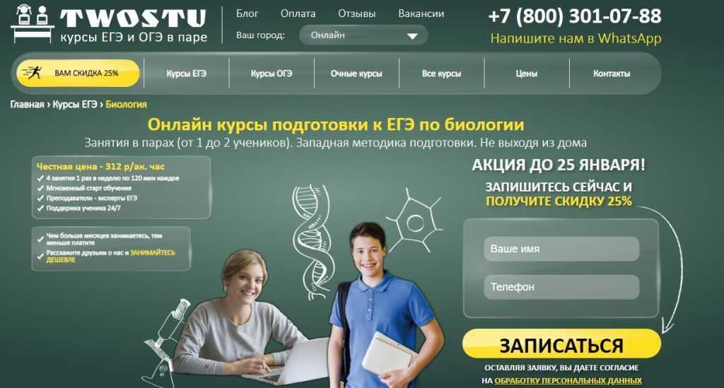 Подготовка к ЕГЭ по биологии: советы преподавателей